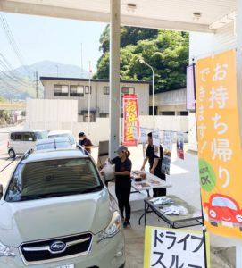 南長崎テイクアウトステーション