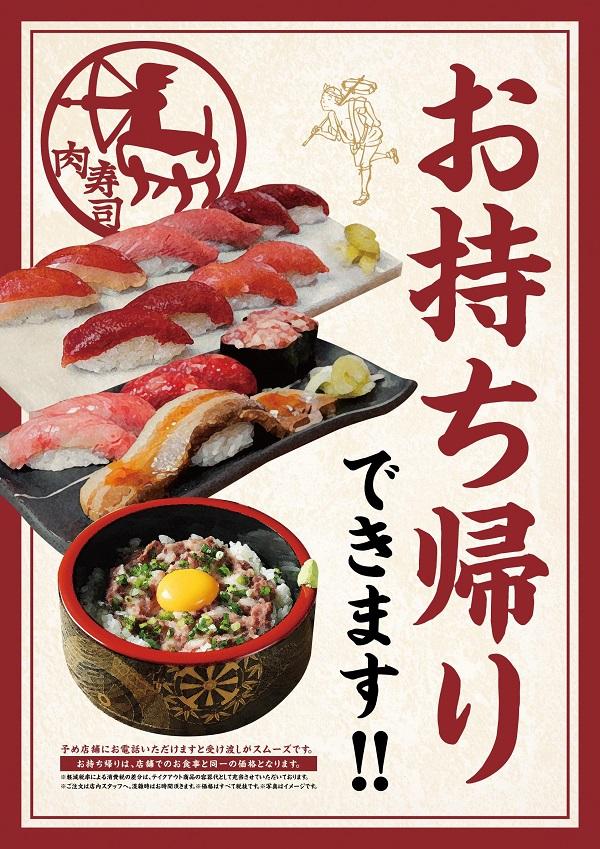 長崎で肉寿司をお持ち帰りするなら