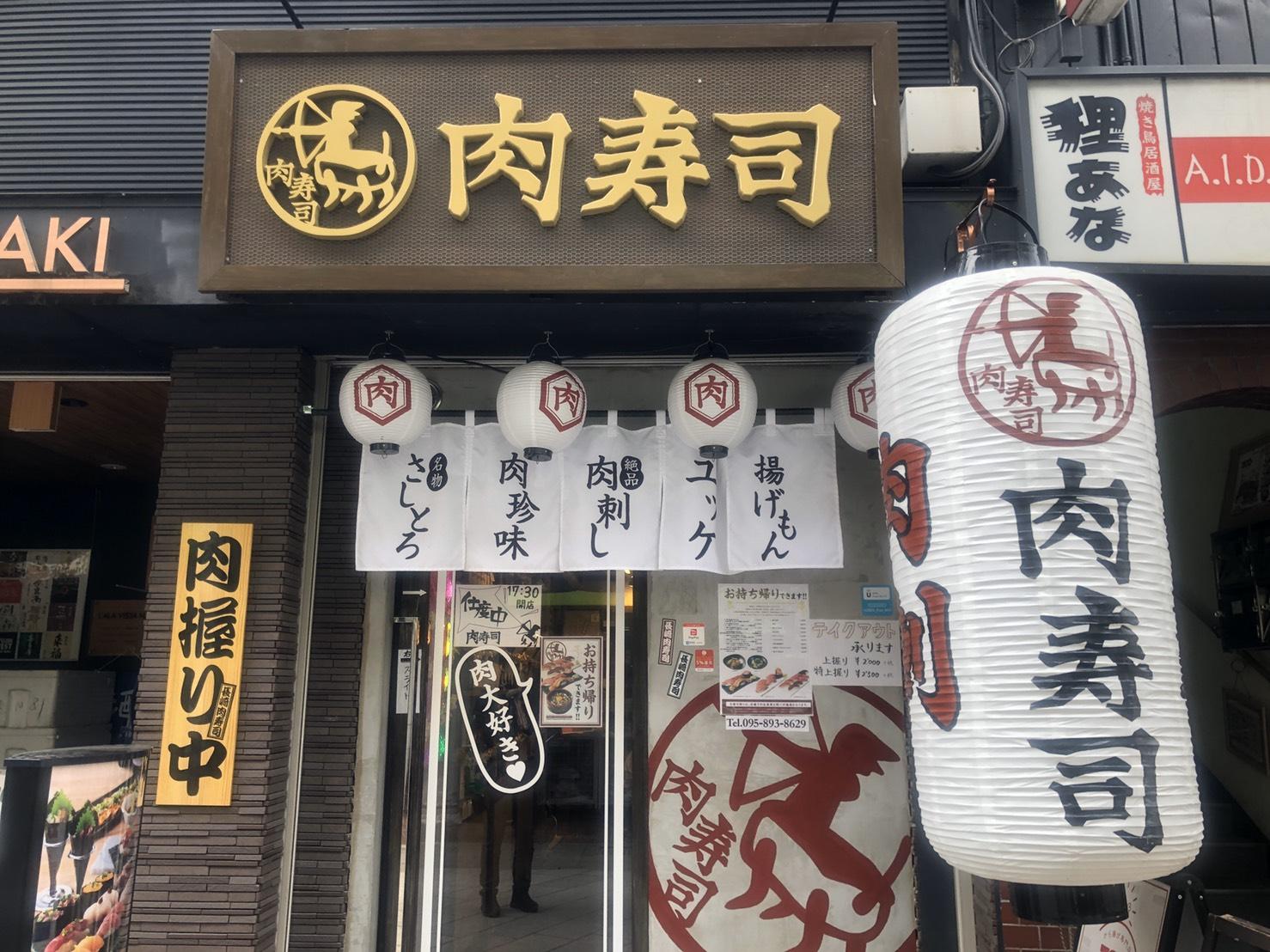 「長崎 肉寿司」の食レポはこちらです♪